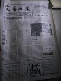 宜春收藏(第一期)