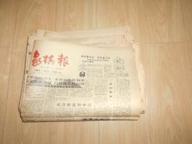象棋报 (1991年全年1-24期)缺8期:总179、185、187、189、190、191、195、196)16份合售