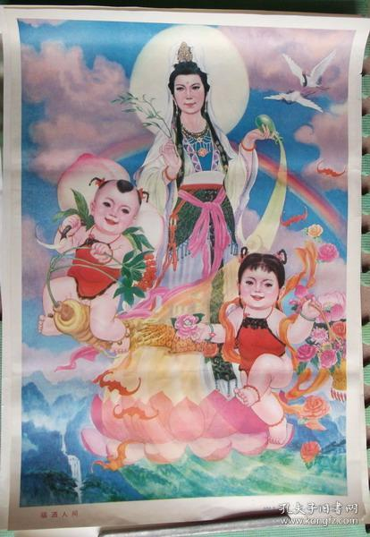 福洒人间/赵笑岩作/吉林美术出版社/2在年画/1990年印刷