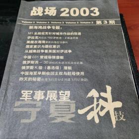 战场 2003 第3期