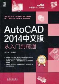 二手 AutoCAD2014中文版从入门到精通 张卫东 机械工业出版社