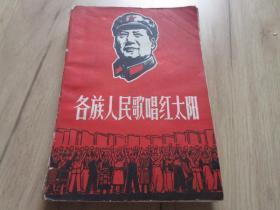罕见大文革时期32开本《各族人民歌唱红太阳》封面有毛主席木刻正面头像、内有毛主席挥手照片和最高指示-尊D-4
