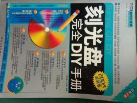 刻光盘DIY手册(缺光盘)