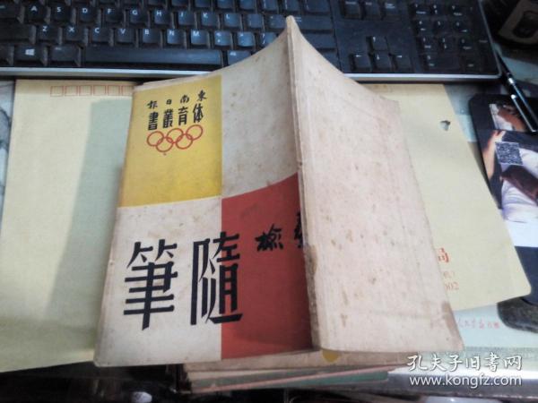 桑榆随笔(东南日报体育丛书)民国37年初版