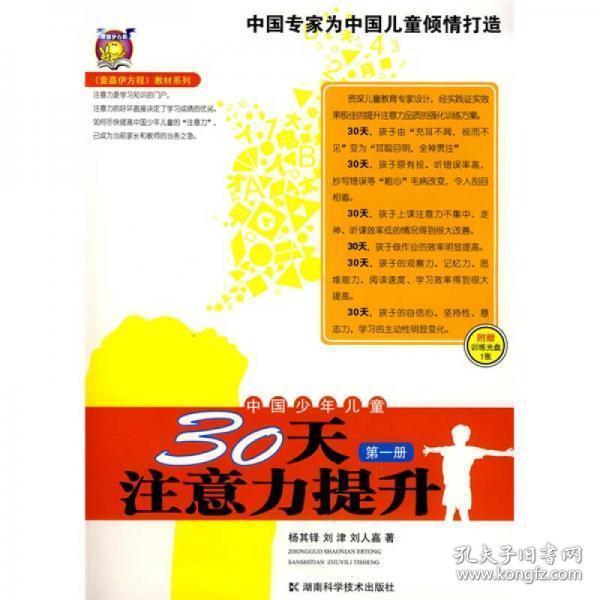 〈壹嘉伊方程〉教材系列:中国少年儿童30天注意力提升(第1—4册)
