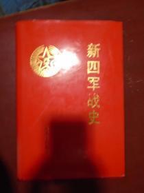 《新四军战史》解放军出版社 精装 2000年1版1印 私藏 书品如图