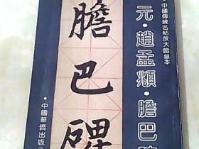 元 赵孟頫 胆巴碑 临摹放大本