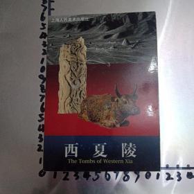 西夏陵(明信片)12张一本全