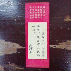 文革书签 毛主席语录
