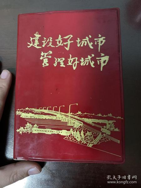 (文革日记本)建设好城市、管理好城市【内有年历表、一张哈尔滨市街道图】