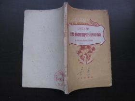 1958年农作物田间管理经验