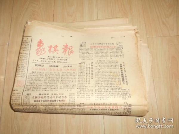 象棋报 (1989年全年1-24期)(缺2期:总134、139)22份合售