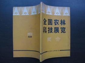 全国农林科技展览简介(1972年北京)