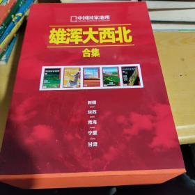 中国国家地理  雄浑大西北合集