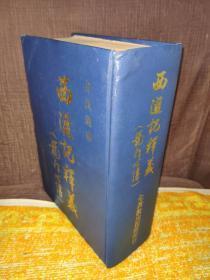 早期原版《西游记释义(龙门心法)》精装一厚册   ——实拍现货,不需要查库存,不需要从台湾发。欢迎比价,如若从台预定发售,价格更低!