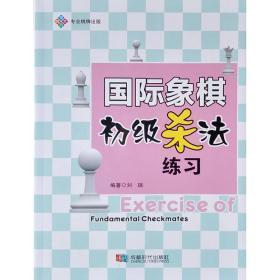 【正版】国际象棋初级杀法练习