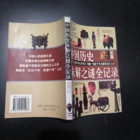 中国历史未解之谜全记录(下卷)
