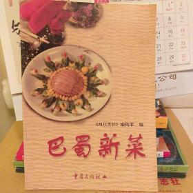 巴蜀新菜(1999年印刷)