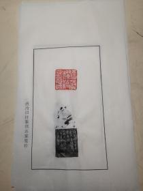 西泠理事王义骅作品原拓印花(天真烂漫是吾师)