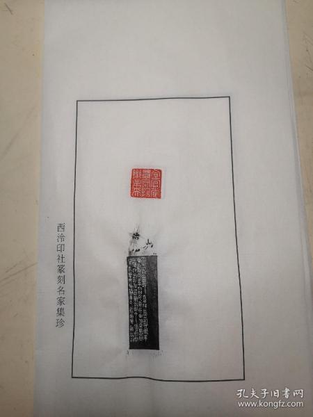 西泠名家郑超原拓印花(宜官堂意气扬乐未央)