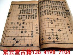 【清】像棋谱(4)#4952
