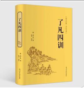 《了凡四训》精装典藏版  中国古典文学名著