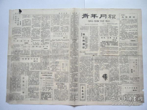 1989年4月,《青年月报》第三、四合刊,总第4期,南京市青年文学协会主办