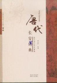 唐代长安词典(修订本)-西安历史大词典