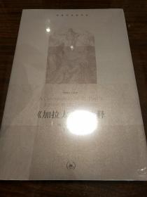 加拉太书注释 马丁路德著 三联书店 正版书籍(全新塑封)