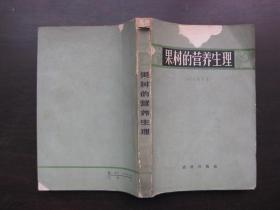 果树的营养生理(64年初版1印)