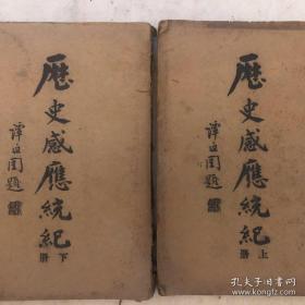 历史感应统计:民国旧书上下册