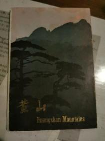 黄山(11张)