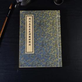 刘公五星正变与歇砂图注 清抄版 影印版