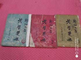 1951年稀见版,武侠小说。郑证因著 戈壁双姝 1-3集(第3集缺版权)