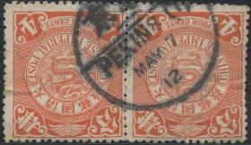 1912年民国沿用-清伦敦版蟠龙4分横双连,销北京12年5月中英文小圆戳