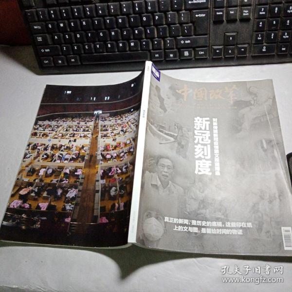 中国改革(财新传媒新冠疫情图文报道精选:新冠刻度) 2020年3月出版第2、3期合刊总第410- 411期(真正的新闻,是历史的底稿,这些印在纸上的文和图,是留给时间的物证。)