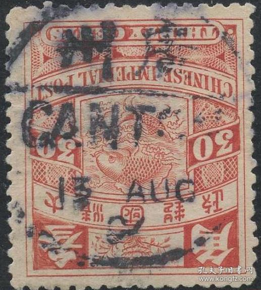 清伦敦版蟠龙30分,销广州中英文小圆戳