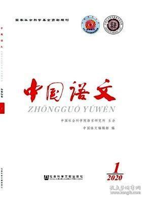 中国语文2020年第1期