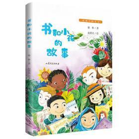 """书和小孩的故事(插图版)  给孩子的美文系列:散文名家徐鲁为小学中高年级和初中生量身打造的最新读写""""范文"""",引导树立健康的人生价值观,培养纯正的阅读趣味。 徐鲁 山东文艺出版社 正版书籍"""