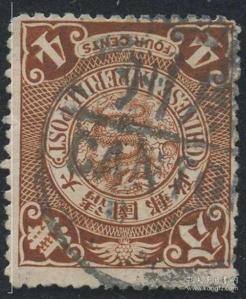 清伦敦版蟠龙棕色4分,销广州中英文小圆戳