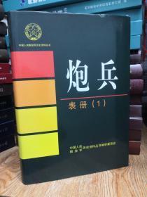 中国人民解放军历史资料丛书:炮兵表册(1)