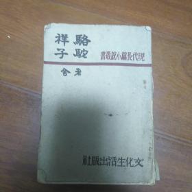 骆驼祥子(民国三十六出版)
