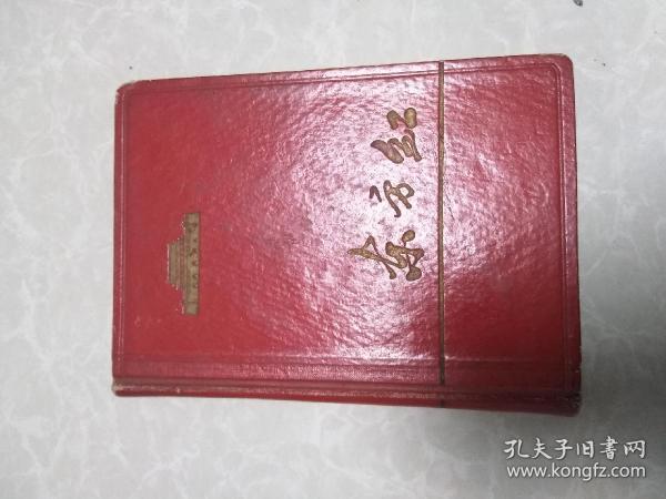 东方红(日记本)