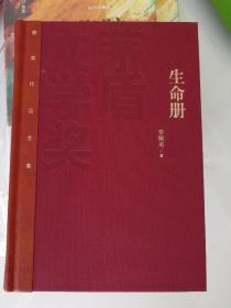 李佩甫签名钤印  生命册