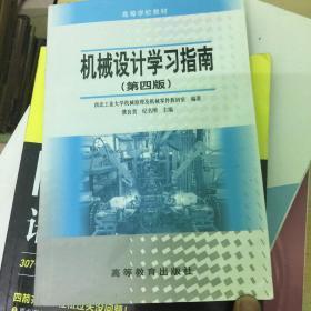 机械设计学习指南(第四版)