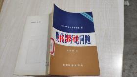 现代教学论问题(馆藏)