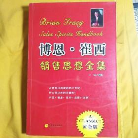 博恩·崔西销售思想全集(全两册)上下