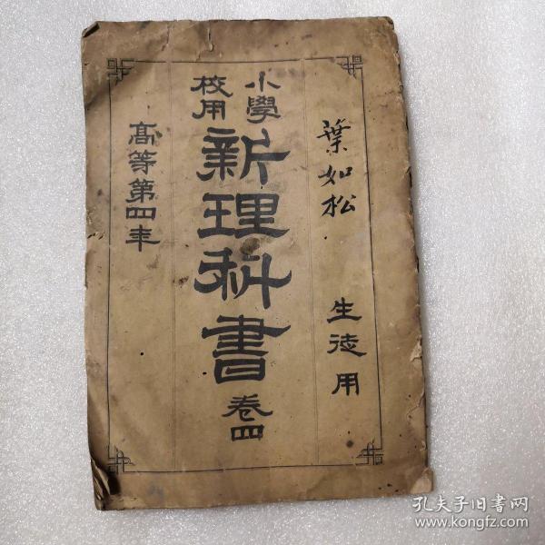 光绪三十一年木活板印刷,新理科书,小学课本,大清国,由宗龙 ,刘昌明合译的最初外国科学教科书。有讲到最早期的电信电话原理。(有叶如松签名)