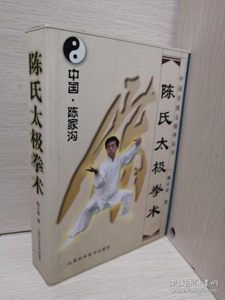 陈氏太极拳术