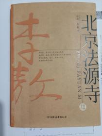 李敖签名北京法源寺(李敖签赠)
